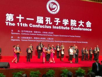 Confucius Institute of the Year award ceremony in China