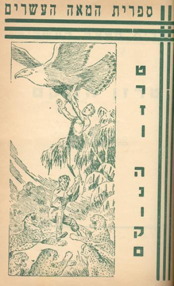 Chapbook cover: The Deserter
