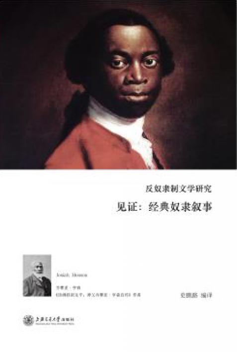 "cover of ""American Slavery Literature"" volume 1"