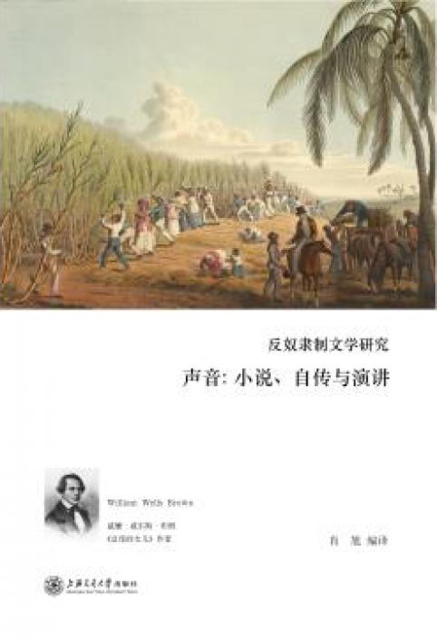 "cover of ""American Slavery Literature"" volume 2"